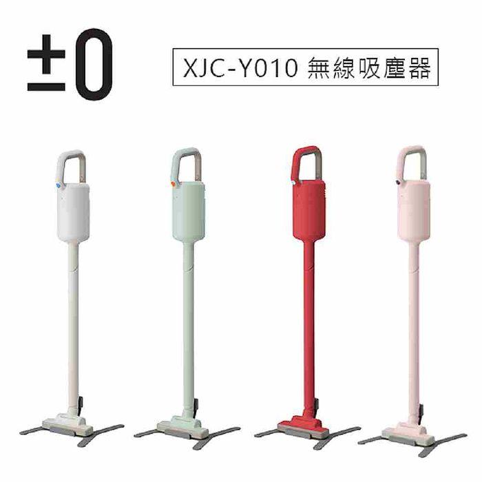 ±0 正負零 XJC-Y010 吸塵器 旋風 輕量 無線 充電式 日本 加減零 群光公司貨