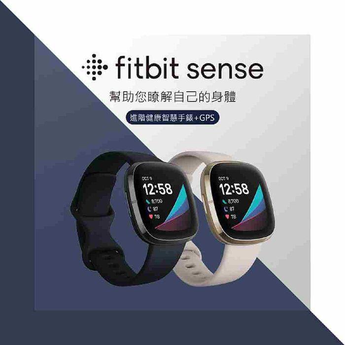 FITBIT Sense 智能運動手錶 運動手環 智慧手環 群光公司貨