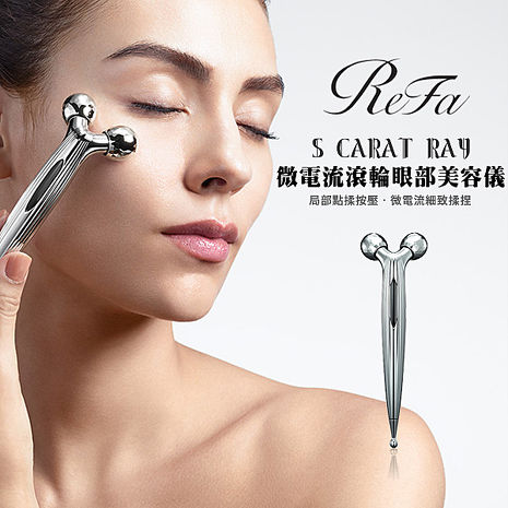 ReFa 黎琺 S CARAT RAY 白金美容用按摩器 公司貨 日本原裝
