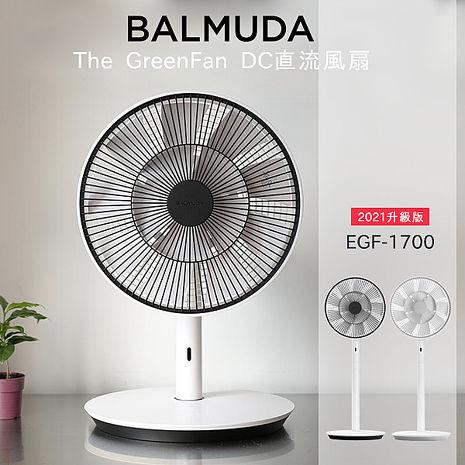 BALMUDA GreenFan EGF-1700 果嶺風扇 綠化