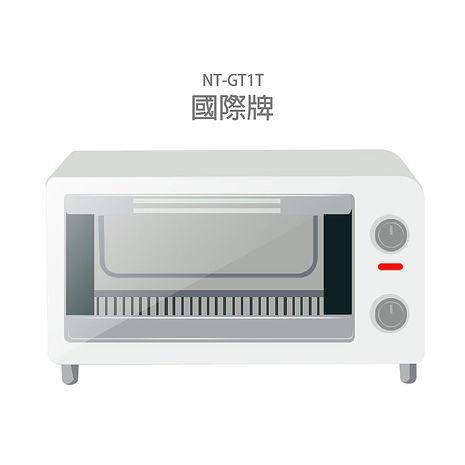 【Panasonic 國際牌】9L四段火力定時電烤箱/NT-GT1T