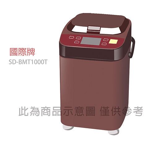 【Panasonic國際牌】One Touch 微電腦全自動變頻製麵包機/SD-BMT1000T★送電子秤+麵包切片組