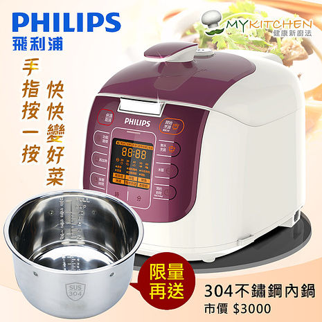 【飛利浦 PHILIPS】新一代渦輪靜排。電子智慧萬用鍋/晶豔紫(HD2179)★加碼贈不鏽鋼內鍋HD2777