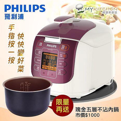 【飛利浦 PHILIPS】新一代渦輪靜排。電子智慧萬用鍋/晶豔紫(HD2179)★加碼贈內鍋HD2775
