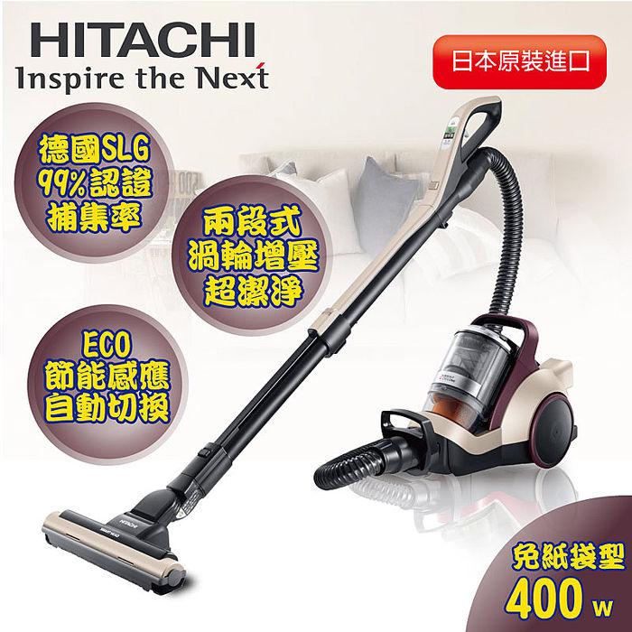 【HITACHI日立】日本原裝免紙袋雙渦輪增壓吸塵器╱光燦紫 400W (CVSX820T)