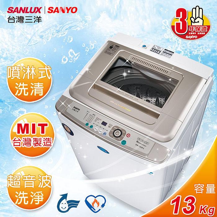 【台灣三洋SANLUX】13kg超音波單槽洗衣機(SW-13UF8)