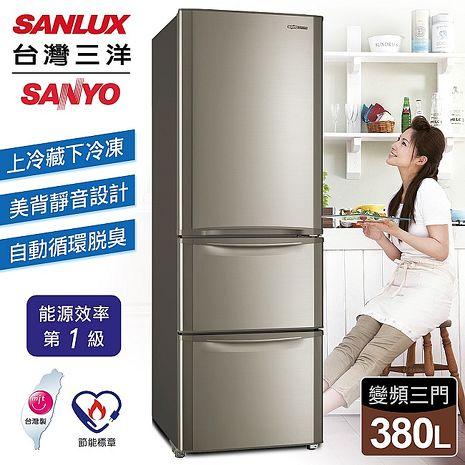 【台灣三洋 SANLUX】380公升三門變頻冰箱/鈦金色(SR-B380CVF)