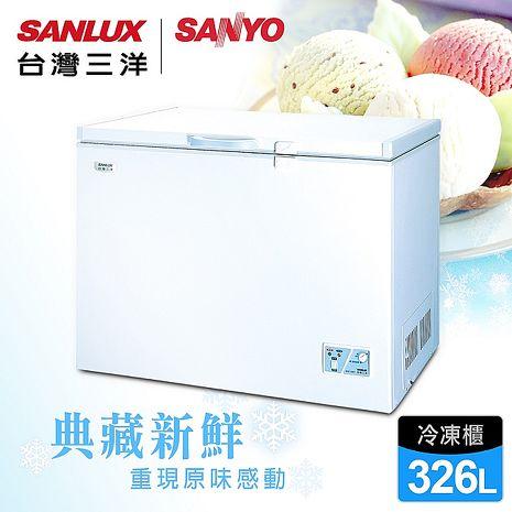 【台灣三洋 SANLUX】326公升上掀式冷凍櫃(SCF-326T)