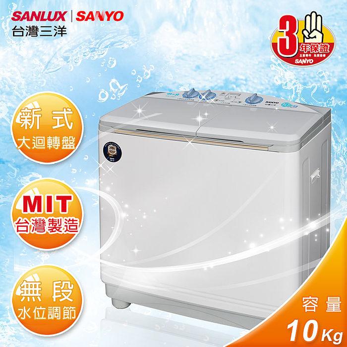 【台灣三洋SANLUX】10kg雙槽洗衣機(SW-1068)-家電.影音-myfone購物