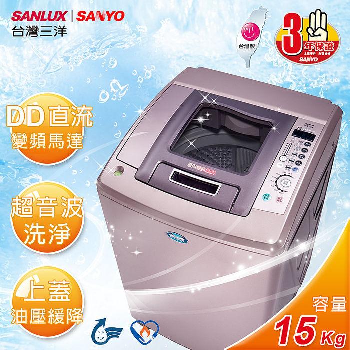 【台灣三洋SANLUX】DD直流變頻。15kg鑽石內槽超音波單槽洗衣機(SW-15DV8)