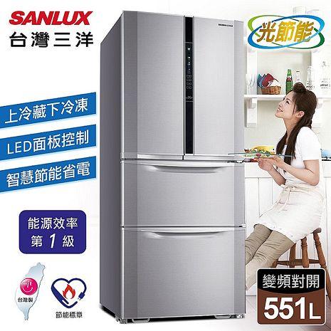 【台灣三洋 SANLUX】551公升對開四門光節能變頻冰箱/銀色(SR-B551DVF)