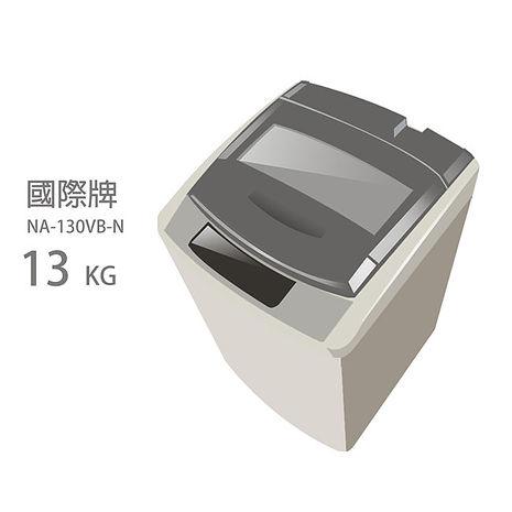 【Panasonic.國際牌】13kg超強淨洗衣機/金色系(NA-130VB-N)