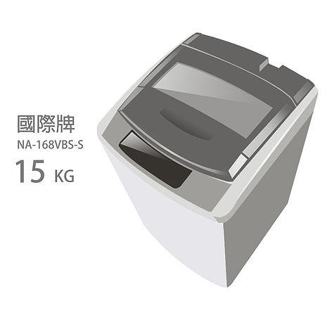 【Panasonic.國際牌】15kg超強淨洗衣機/銀色系(NA-168VBS-S)