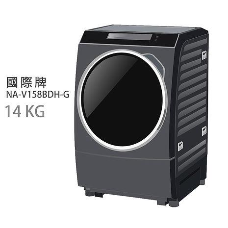 【Panasonic.國際牌】14kg節能淨化雙科技。變頻滾筒式洗烘脫/晶燦銀(NA-V158BDH-G)