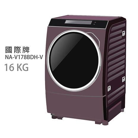 【Panasonic.國際牌】16kg節能淨化雙科技。變頻滾筒式洗烘脫/晶燦紫(NA-V178BDH-V)