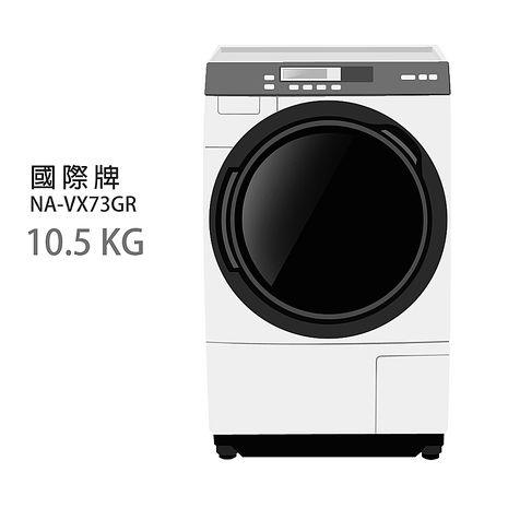 【Panasonic.國際牌】10.5kg節能淨化雙科技.變頻滾筒式洗烘脫/右開晶燦白(NA-VX73GR)