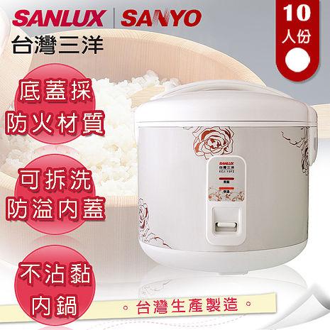 【台灣三洋SANLUX】10人份電子鍋 (ECJ-10FZ)-家電.影音-myfone購物