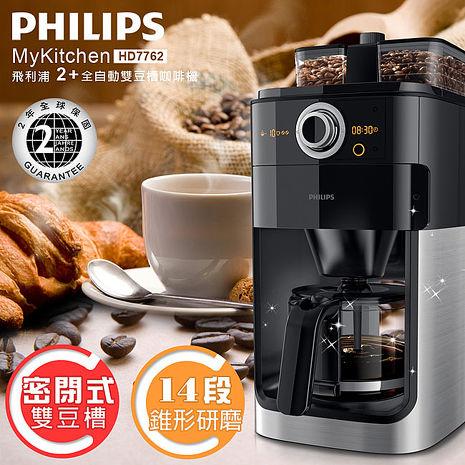【飛利浦 PHILIPS】2+全自動美式咖啡機(HD7762)★贈:樂活果汁機+解凍+蓄熱節能板