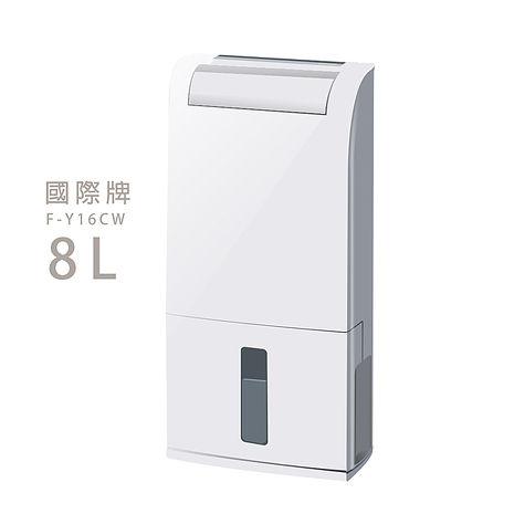 【Panasonic國際牌】8L清淨除濕機/F-Y16CW