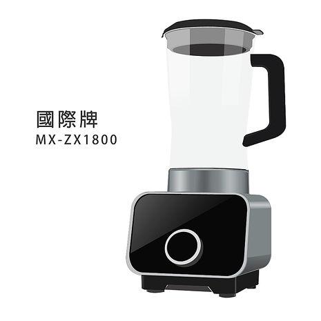 【Panasonic國際牌】養生調理機/MX-ZX1800