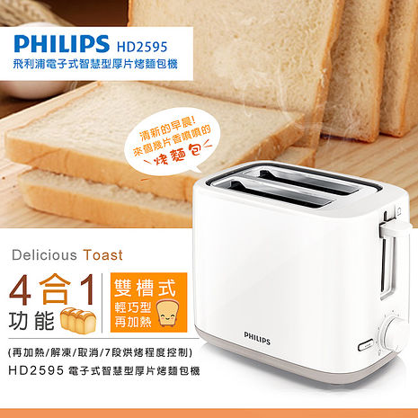 【飛利浦 PHILIPS】電子式智慧型厚片烤麵包機 (HD2595)-家電.影音-myfone購物