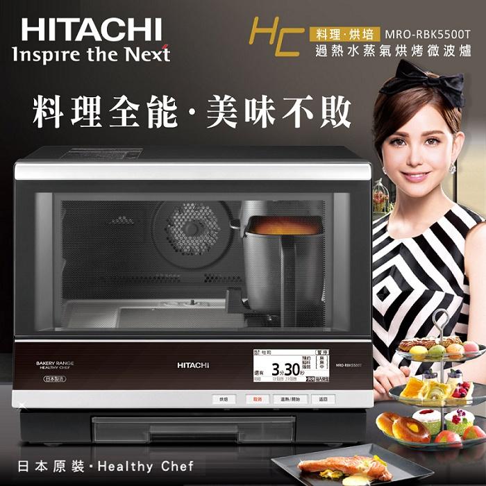 【HITACHI日立】日本原裝.33L可製麵包過熱水蒸氣烘烤主廚級大視窗微波爐(MRO-RBK5500T/MRORBK5500T)