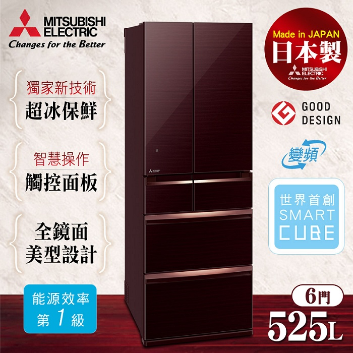 【MITSUBISHI 三菱】日本原裝進口525L.6門變頻電冰箱/水晶棕(MR-WX53Y)