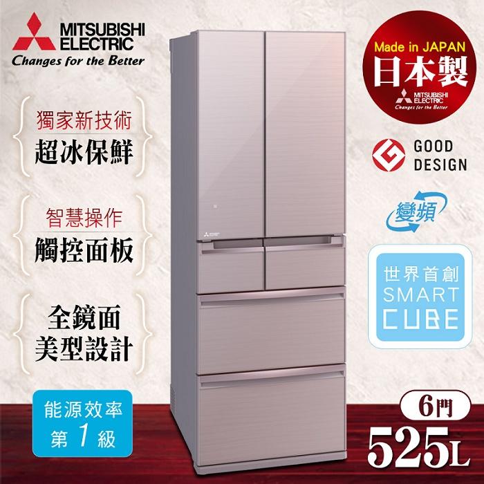 【MITSUBISHI 三菱】日本原裝進口525L.6門變頻電冰箱/水晶粉(MR-WX53Y)