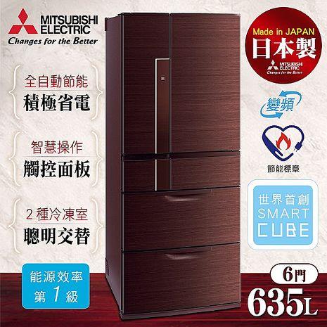 【MITSUBISHI 三菱】日本原裝進口635L.6門變頻電冰箱/閃耀棕(MR-JX64W)