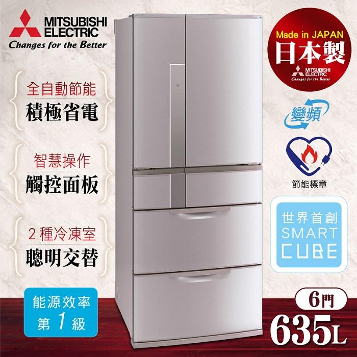 【MITSUBISHI 三菱】日本原裝進口635L.6門變頻電冰箱/粉鑽銀(MR-JX64W)