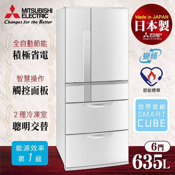 【MITSUBISHI 三菱】日本原裝進口635L.6門變頻電冰箱/絹絲白(MR-JX64W)