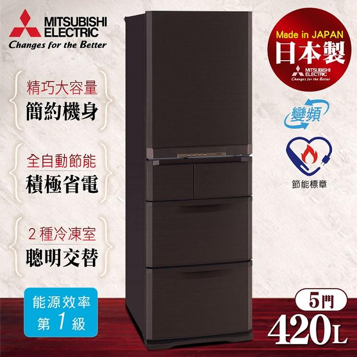 【MITSUBISHI 三菱】日本原裝進口420L.5門變頻電冰箱/都會棕(MR-B42T)