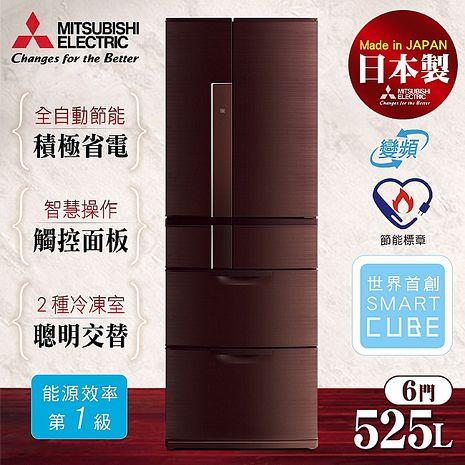 【MITSUBISHI 三菱】日本原裝進口525L.6門變頻電冰箱/閃耀棕(MR-JX53X)-家電.影音-myfone購物
