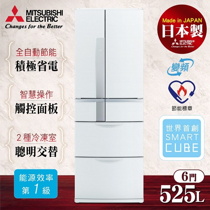 【MITSUBISHI 三菱】日本原裝進口525L.6門變頻電冰箱/絹絲白(MR-JX53X)