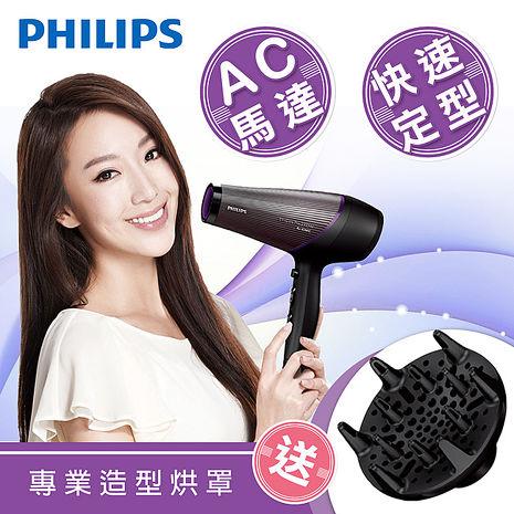 【飛利浦 PHILIPS】專業髮廊級4倍負離子溫控吹風機(BHD177)