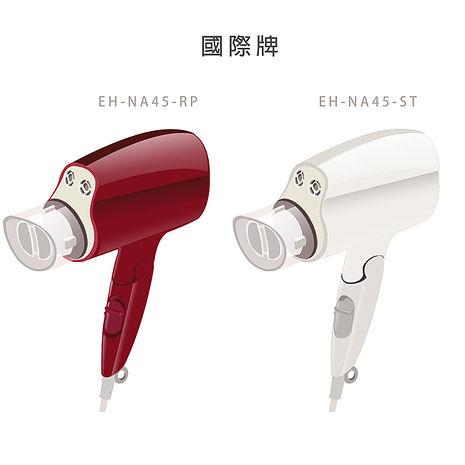 【Panasonic國際牌】奈米水離子吹風機EH-NA45 / 2色★贈烘罩紅