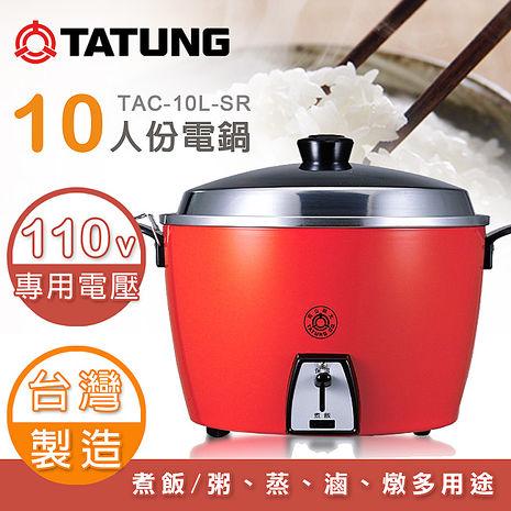 【TATUNG大同】10人份電鍋-朱紅色 TAC-10L-SR