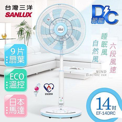 【台灣三洋SANLUX】14吋DC變頻定時遙控立扇(EF-14DRC)