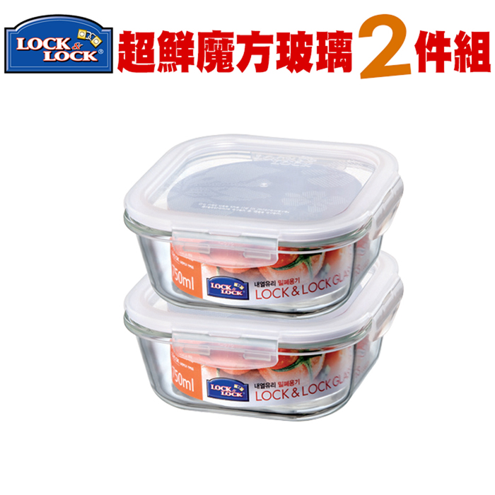 【樂扣樂扣】超鮮耐熱玻璃2件組保鮮盒-居家日用.傢俱寢具-myfone購物