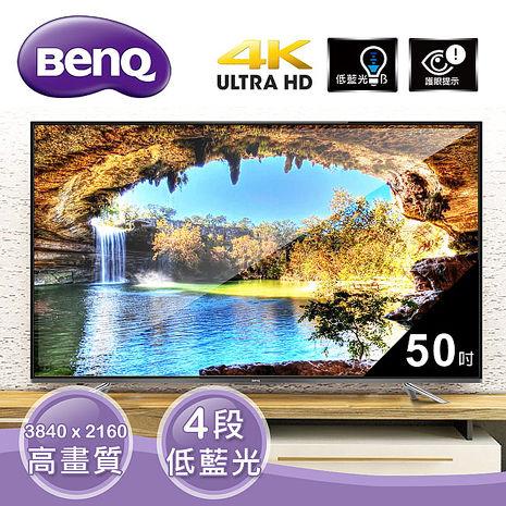 【BenQ】50吋 護眼4K 低藍光液晶顯示器+視訊盒(50IZ7500) 含安裝配送★加贈德國 alfi真空保溫壺
