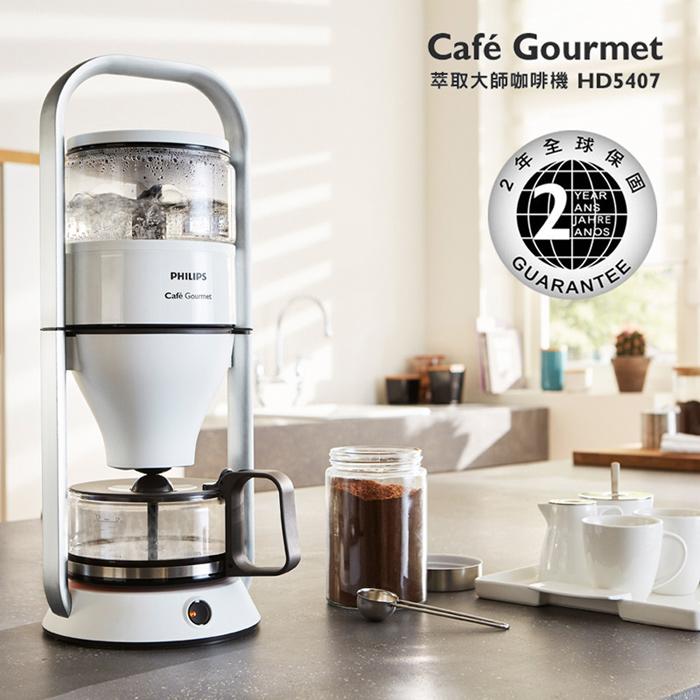 【飛利浦 PHILIPS】Cafe Gourmet萃取大師咖啡機(HD5407)★贈Superare復刻萬用鑄瓷鍋