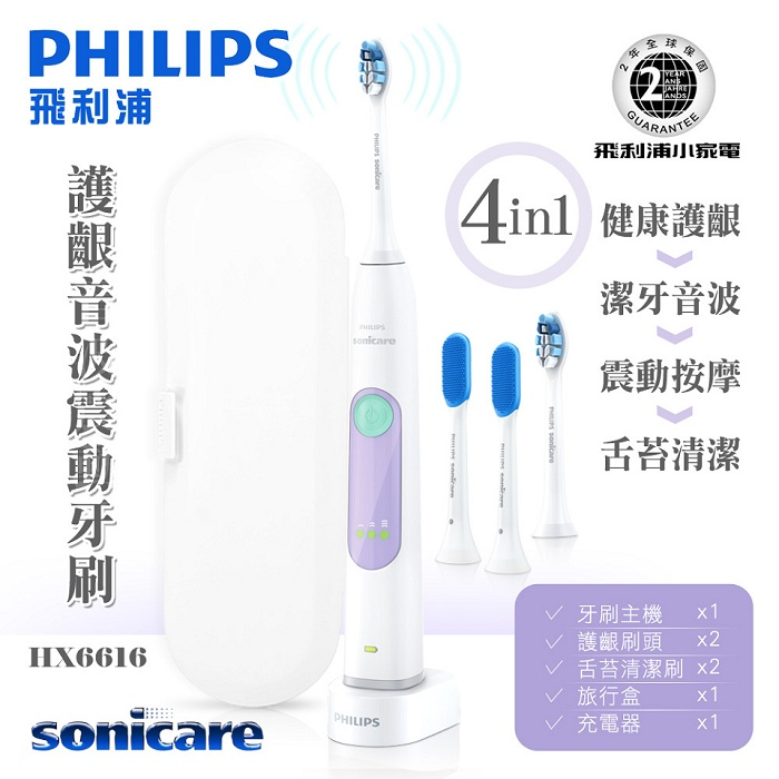 【飛利浦 PHILIPS】速效4合一。護齦音波震動牙刷旅行組/紫HX6616