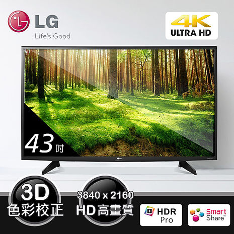 贈★Superare鑄瓷杯壺組【LG樂金】43型 4K UHD webOS 3.0智慧型液晶電視43UH610T★含安裝配送