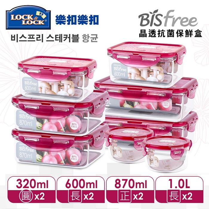 【樂扣樂扣】Bisfree系列晶透抗菌保鮮盒/8件組-居家日用.傢俱寢具-myfone購物