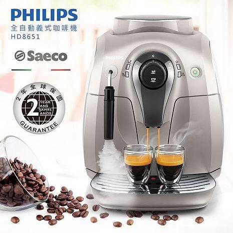 【飛利浦 PHILIPS】全自動義式咖啡機(HD8651)