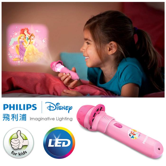 【飛利浦 PHILIPS LIGHTING】LED迪士尼投影筆(迪士尼公主)71788