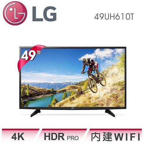 好禮★三重送【LG樂金】49型 4K UHD webOS 3.0智慧型液晶電視49UH610T★含安裝配送