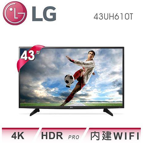 【LG樂金】43型 4K UHD webOS 3.0智慧型液晶電視43UH610T★含安裝配送加贈智慧遙控器AN-MR650+膳魔師不鏽鋼杯0.35L