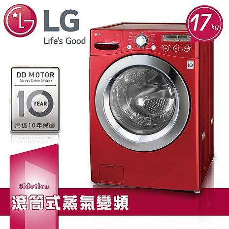 【LG樂金】17kg 6 Motion DD直驅變頻 蒸氣滾筒洗衣機 / 深艷紅(WD-S17NRW)(結帳即享折扣)