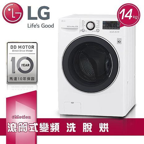【LG樂金】14kg 6 Motion DD直驅變頻 洗脫烘滾筒洗衣機 / 炫麗白(F2514DTGW)